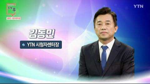 [10월 11일 시민데스크] 전격인터뷰 취재 후 - 김동민 시청자센터장