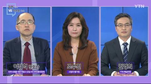 [11월 22일 시민데스크] 잘한 뉴스 vs 아쉬운 뉴스