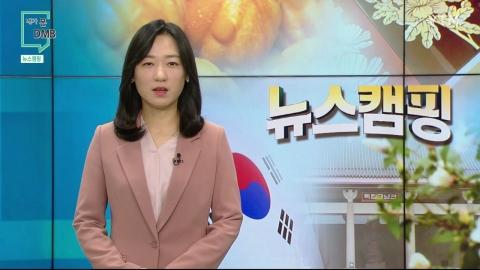[12월 6일 시민데스크] 내가 본 DMB - 뉴스캠핑