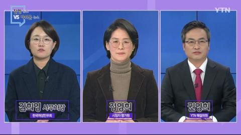 [12월 13일 시민데스크] 잘한 뉴스 vs 아쉬운 뉴스