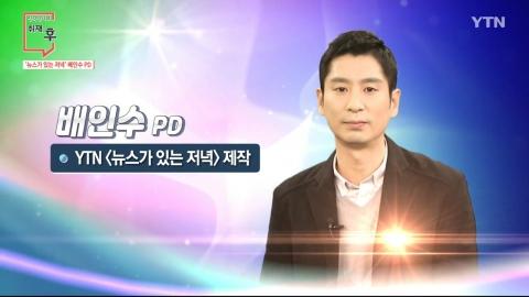 [12월 13일 시민데스크] 전격인터뷰 취재 후 - 배인수 PD