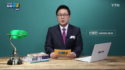 [12월 20일 시민데스크] 시청자브리핑 시시콜콜 위클리 픽