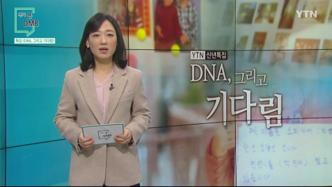 [1월 10일 시민데스크] 내가 본 DMB - DNA, 그리고 기다림