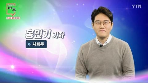 [1월 24일 시민데스크] 전격인터뷰 취재 후 - 홍민기 기자