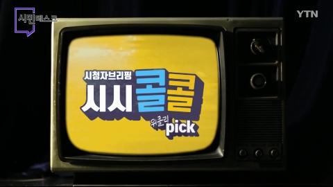 [2월 14일 시민데스크] 시청자브리핑 시시콜콜 위클리 픽
