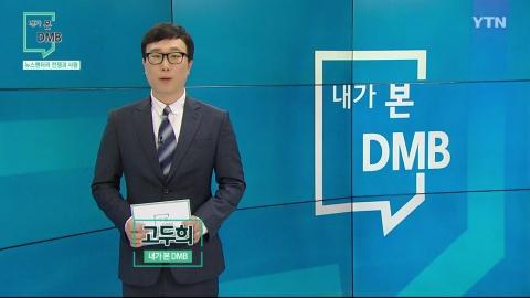 [3월 7일 시민데스크] 내가 본 DMB - 뉴스멘터리 전쟁과 사람