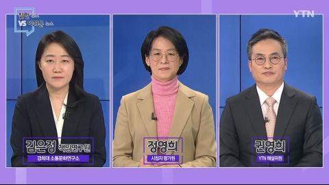 [3월 14일 시민데스크] 잘한 뉴스 vs 아쉬운 뉴스