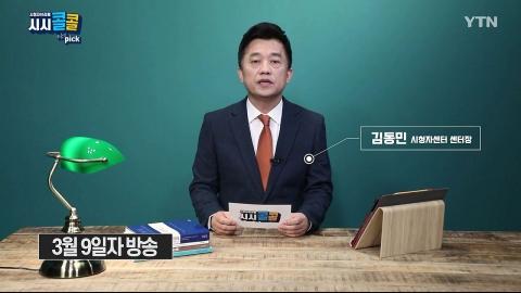 [3월 14일 시민데스크] 시청자브리핑 시시콜콜 위클리 픽