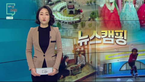 [4월 4일 시민데스크] 내가 본 DMB - 뉴스캠핑
