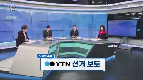 [4월 11일 시민데스크] 시청자 비평 리뷰 Y - YTN 선거 보도