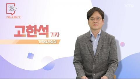 [4월 11일 시민데스크] 에필로그 Y - 고한석 기자