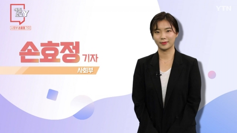 [6월 13일 시민데스크] 에필로그 Y - 손효정 기자