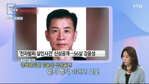 [9월 12일 시민데스크] 시청자 비평 리뷰 Y - YTN 성범죄 사건·사고 보도