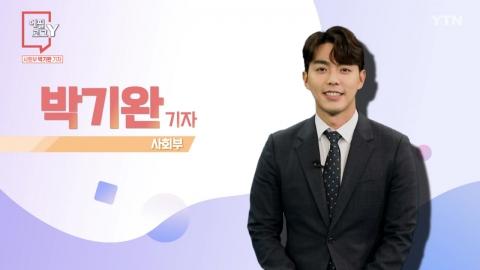 [9월 12일 시민데스크] 에필로그 Y - 박기완 기자