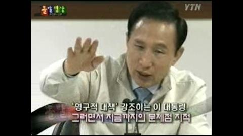 [돌발영상] 대통령의 원대한 구상 (2009년 7월 15일 방송분)