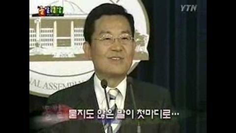 [돌발영상] 말 떨어지기 무섭게 (2009년 6월 25일 방송분)