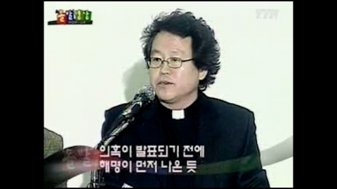 [돌발영상] 마이너리티 리포트 (2008년 3월 7일 방송분)
