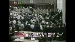 """[돌발영상] """"이상한 일이 벌어지고 있습니다!"""" (2009년 7월 23일 방송분)"""