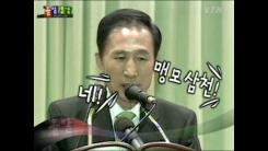 [돌발영상] 이때 떠오르는 추임새? (2007년 7월 5일 방송분)