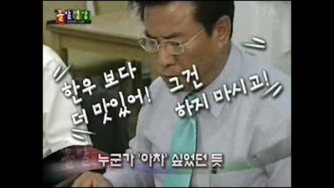 [돌발영상] 달콤, 씁쓰름한 맛 (2008년 7월 9일 방송분)