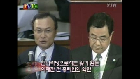 [돌발영상] 총리 증후군 (2006년 7월 15일 방송분)