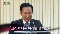 [돌발영상] 선견지명박