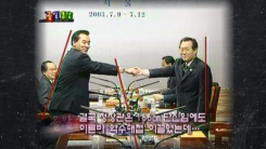 [돌발영상] 악수대첩 (2003년 7월 방송분)
