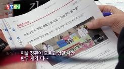 [돌발영상] 현안 '보고'서