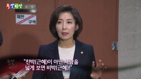 [돌발영상] 친박 논쟁 - 날파리와 오적과 조폭