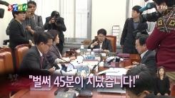 [돌발영상] 어느 '갈 길 바쁜' 회의장 풍경