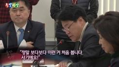 [돌발영상] 회의가 파행된 이유