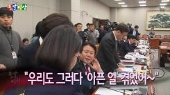 [돌발영상] 자유한국당의 '아픈' 충고!