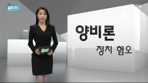 [주간 돌발영상] 1월 첫째 주