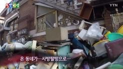[돌발영상] 서울, 어느 지붕 아래 풍경
