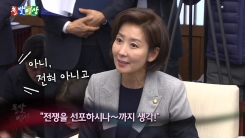 """[돌발영상] """"전쟁을 선포하시나∼?"""""""