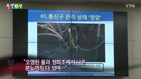 [돌발영상] 맨홀 뚜껑을 열어보니…