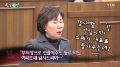 [돌발영상] 눈물의 예천군 회의장