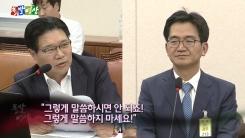 [돌발영상] 국회와 유치원 사이에서!