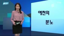 [주간 돌발영상] 1월 넷째 주