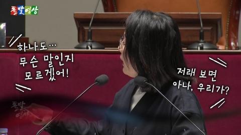 [돌발영상] 어느 내부자들