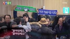 [돌발영상] 21세기 대한민국…'색출'
