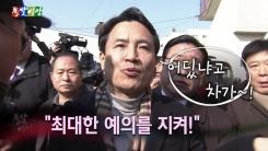 [돌발영상] 김진태, 광주에서 길을 잃다?