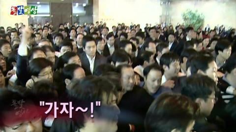 [돌발영상] 국회-문명과 야만의 경계선