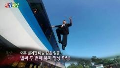 [돌발영상] '북한 예능'으로 보는 '마술같은' 일들