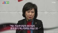 [돌발영상] 가족의 탄생-자유한국당의 며느리