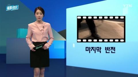 [주간 돌발영상] 3월 둘째 주