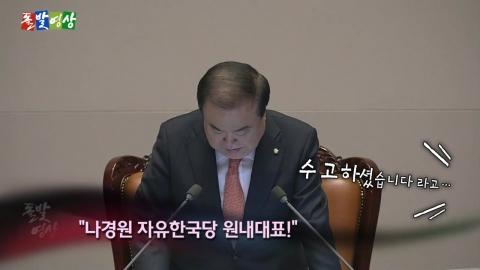 [돌발영상] 나경원 연설 후…차마 건네지 못한 말!