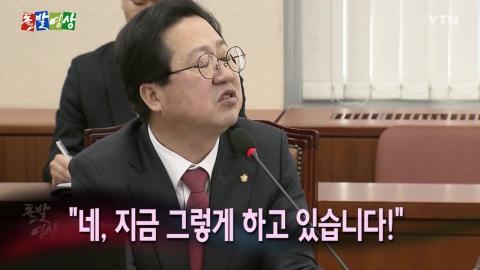 [돌발영상] 답변의 기술