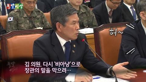 [돌발영상] 장관의 말문을 트이게 한 의원