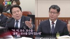[돌발영상] '보수'와 통하다!